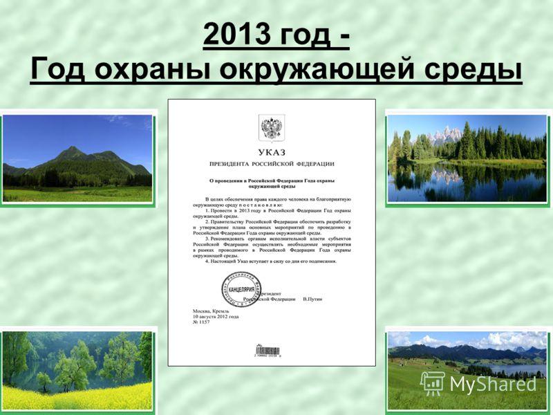 2013 год - Год охраны окружающей среды