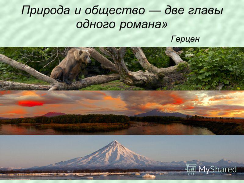Природа и общество две главы одного романа» Герцен