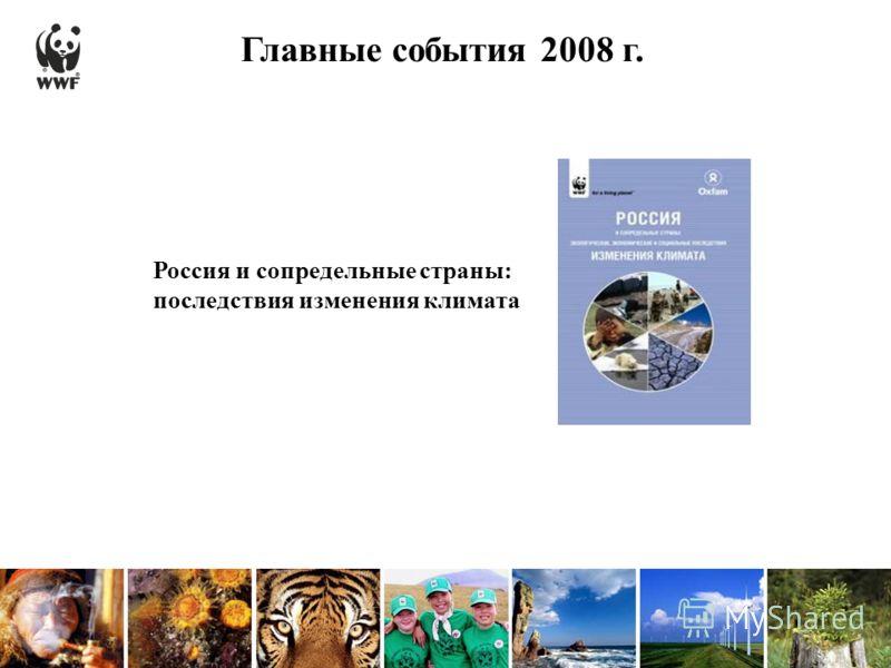 Россия и сопредельные страны: последствия изменения климата