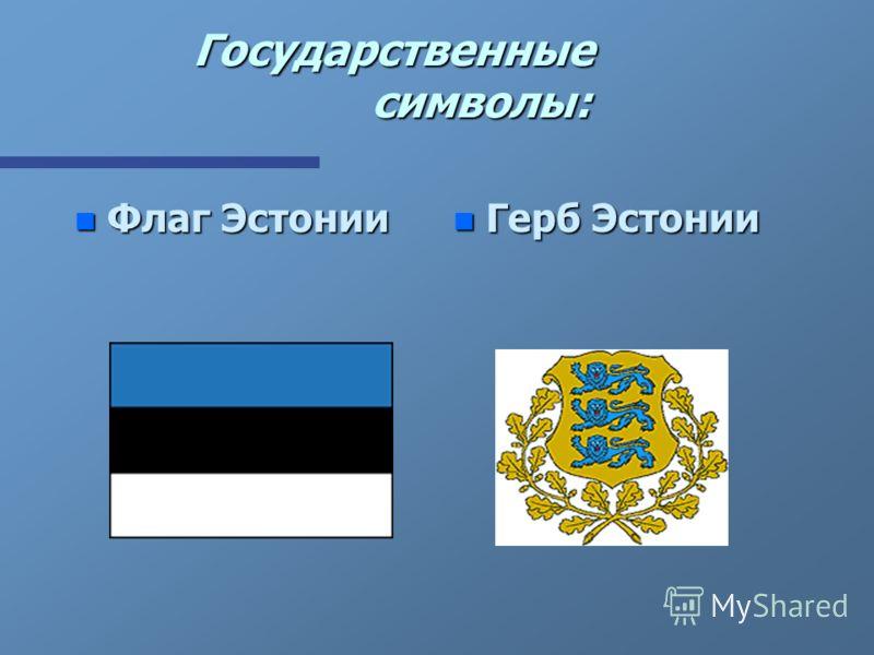 Государственные символы: n Флаг Эстонии n Герб Эстонии