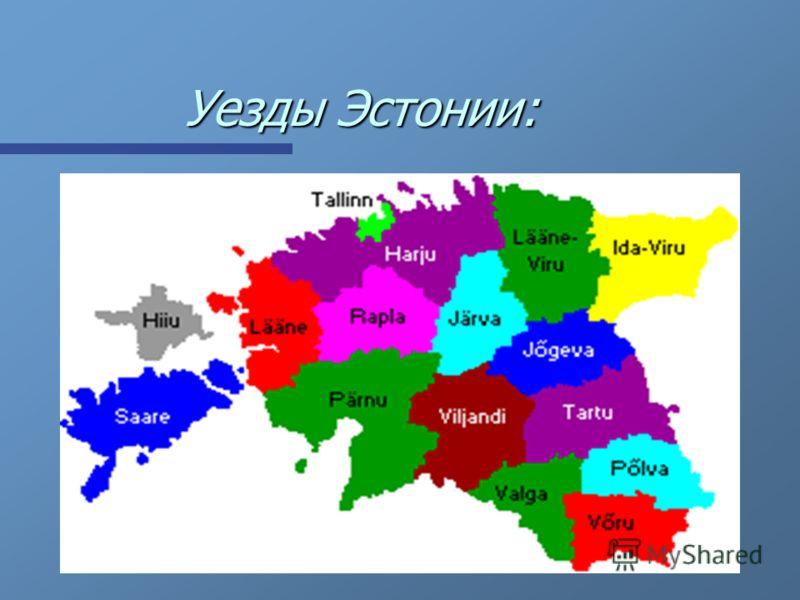 Уезды Эстонии: