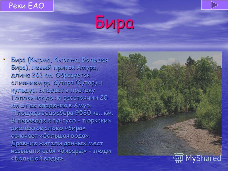 Бира Бира (Кырма, Кырлма, Большая Бира), левый приток Амура, длина 261 км. Образуется слиянием рр. Сутара (Сутар) и кульдур. Впадает в протоку Головинскую на расстоянии 20 км от ее впадения в Амур. Площадь водосбора 9580 кв.. км. В переводе с тунгусо