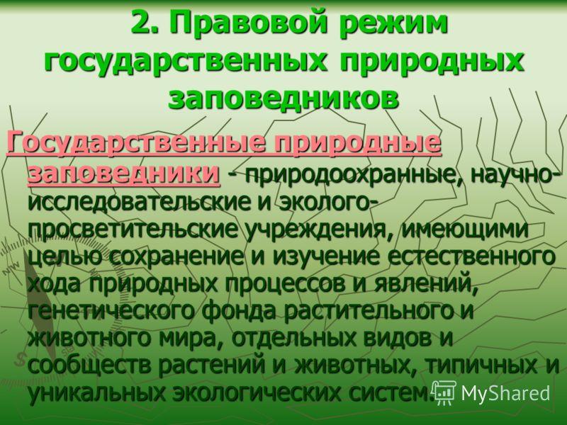 Презентация на тему Лекция ПРАВОВОЙ РЕЖИМ ОСОБО ОХРАНЯЕМЫХ  6 2 Правовой режим государственных