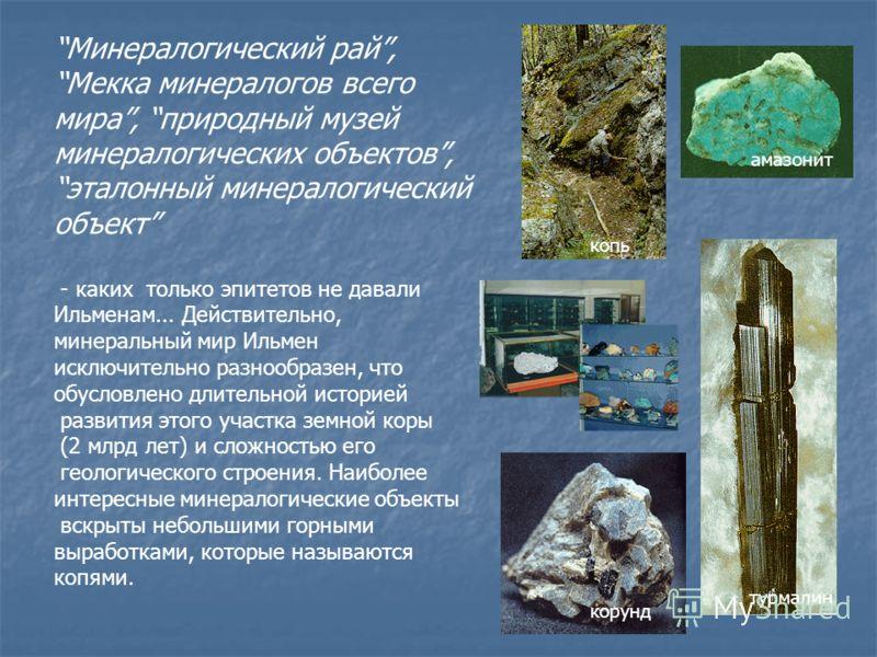 Минералогический рай, Мекка минералогов всего мира, природный музей минералогических объектов, эталонный минералогический объект - каких только эпитетов не давали Ильменам... Действительно, минеральный мир Ильмен исключительно разнообразен, что обусл