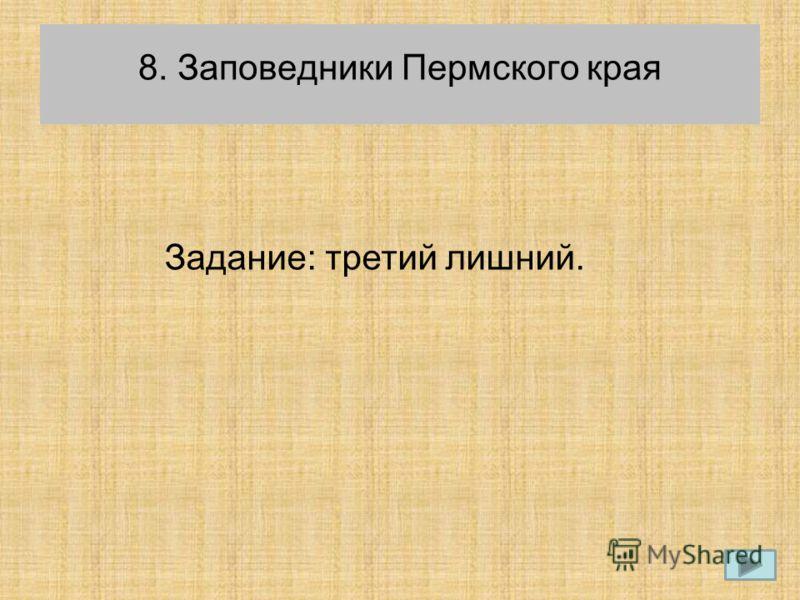 8. Заповедники Пермского края Задание: третий лишний.