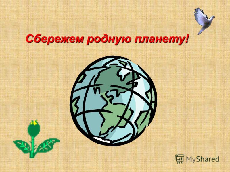 Сбережем родную планету!
