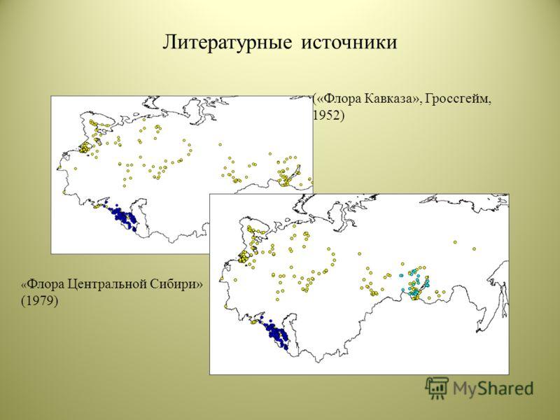 Литературные источники « Флора Центральной Сибири» (1979) («Флора Кавказа», Гроссгейм, 1952)