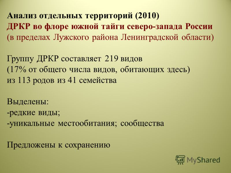 Анализ отдельных территорий (2010) ДРКР во флоре южной тайги северо-запада России (в пределах Лужского района Ленинградской области) Группу ДРКР составляет 219 видов (17% от общего числа видов, обитающих здесь) из 113 родов из 41 семейства Выделены: