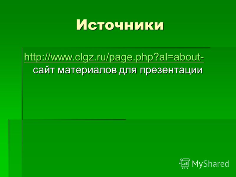 Источники http://www.clgz.ru/page.php?al=about- http://www.clgz.ru/page.php?al=about- сайт материалов для презентации http://www.clgz.ru/page.php?al=about-