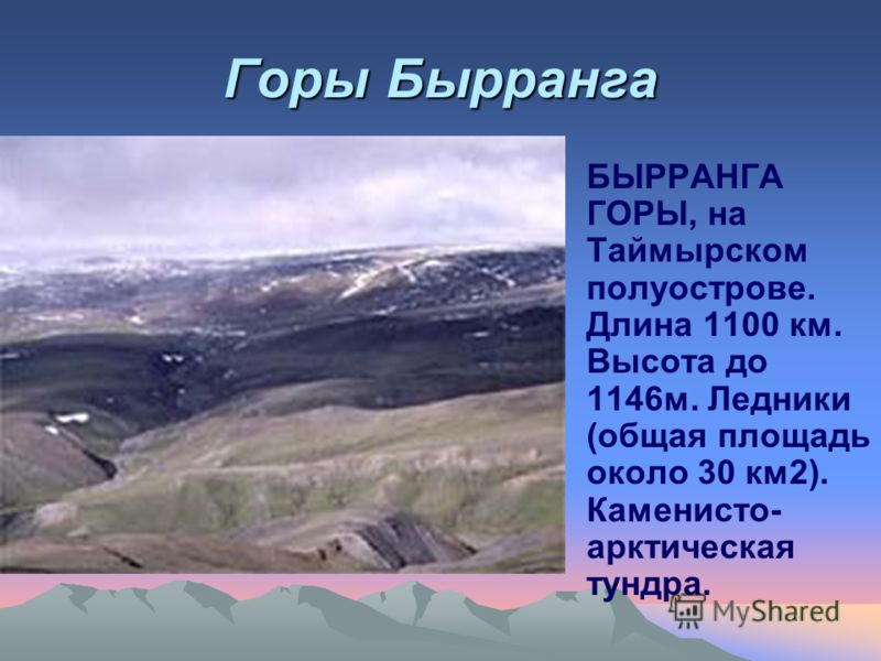 БЫРРАНГА ГОРЫ, на Таймырском полуострове. Длина 1100 км. Высота до 1146м. Ледники (общая площадь около 30 км2). Каменисто- арктическая тундра.