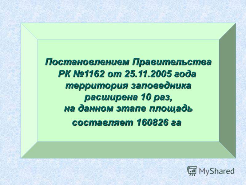Постановлением Правительства РК 1162 от 25.11.2005 года территория заповедника расширена 10 раз, расширена 10 раз, на данном этапе площадь составляет 160826 га
