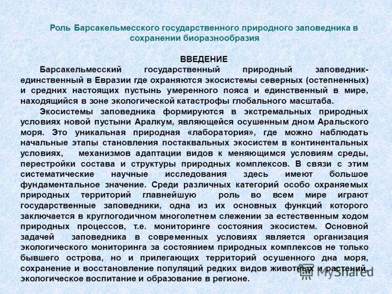 Роль Барсакельмесского государственного природного заповедника в сохранении биоразнообразия ВВЕДЕНИЕ Барсакельмесский государственный природный заповедник- единственный в Евразии где охраняются экосистемы северных (остепненных) и средних настоящих пу