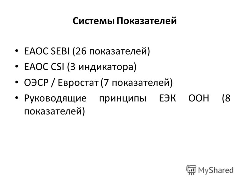 Системы Показателей ЕАОС SEBI (26 показателей) ЕАОС CSI (3 индикатора) ОЭСР / Евростат (7 показателей) Руководящие принципы ЕЭК ООН (8 показателей)