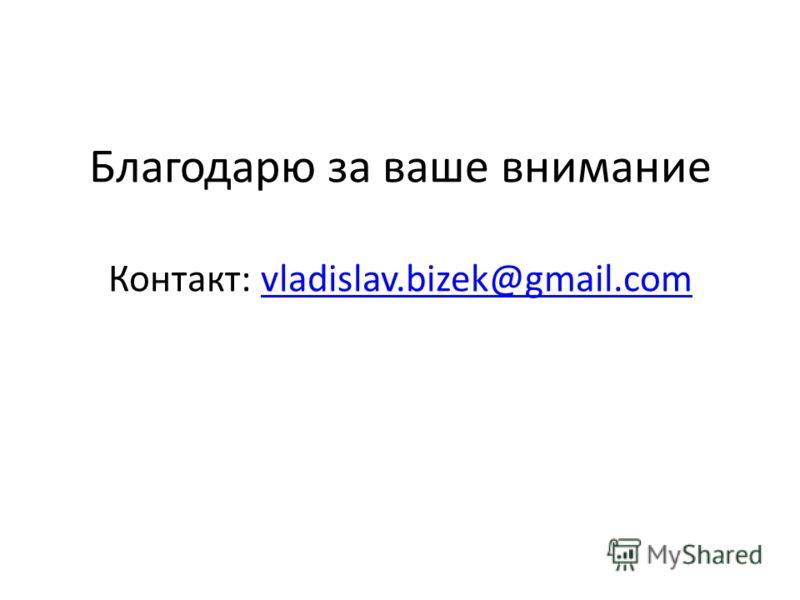 Благодарю за ваше внимание Контакт: vladislav.bizek@gmail.comvladislav.bizek@gmail.com