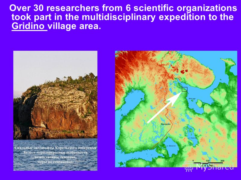 Over 30 researchers from 6 scientific organizations took part in the multidisciplinary expedition to the Gridino village area.