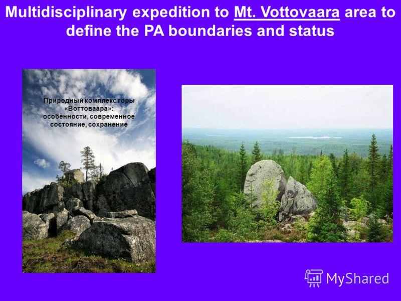 Multidisciplinary expedition to Mt. Vottovaara area to define the PA boundaries and status Природный комплекс горы «Воттоваара»: особенности, современное состояние, сохранение