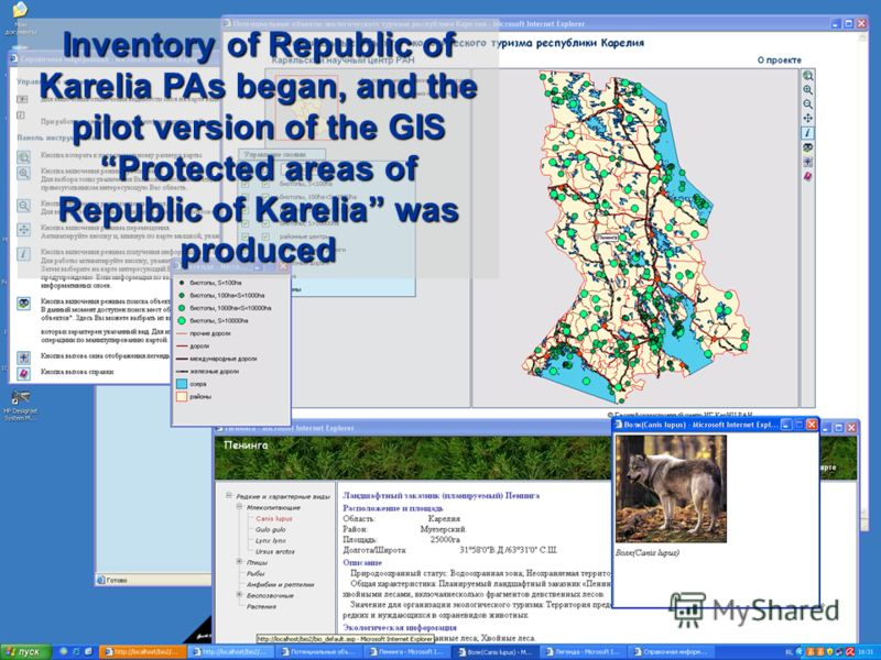 Inventory of Republic of Karelia PAs began, and the pilot version of the GIS Protected areas of Republic of Karelia was produced