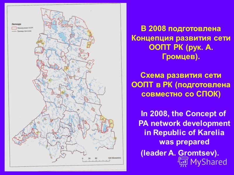 В 2008 подготовлена Концепция развития сети ООПТ РК (рук. А. Громцев). Схема развития сети ООПТ в РК (подготовлена совместно со СПОК) In 2008, the Concept of PA network development in Republic of Karelia was prepared (leader A. Gromtsev).