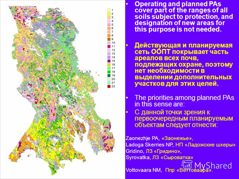 Operating and planned PAs cover part of the ranges of all soils subject to protection, and designation of new areas for this purpose is not needed. Действующая и планируемая сеть ООПТ покрывает часть ареалов всех почв, подлежащих охране, поэтому нет