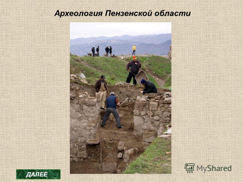 Археология Пензенской области ДАЛЕЕ