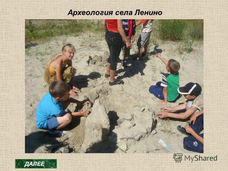 Археология села Ленино ДАЛЕЕ