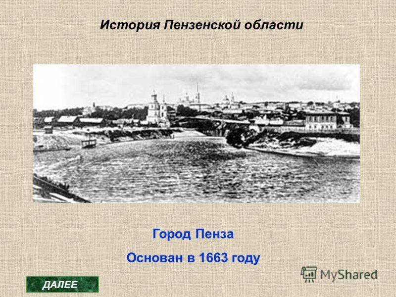 Город Пенза Основан в 1663 году История Пензенской области ДАЛЕЕ