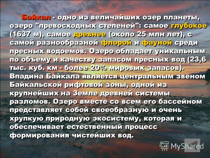 Байкал - одно из величайших озер планеты, озеро