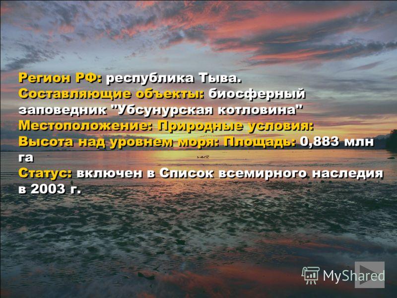 Регион РФ: республика Тыва. Составляющие объекты: биосферный заповедник