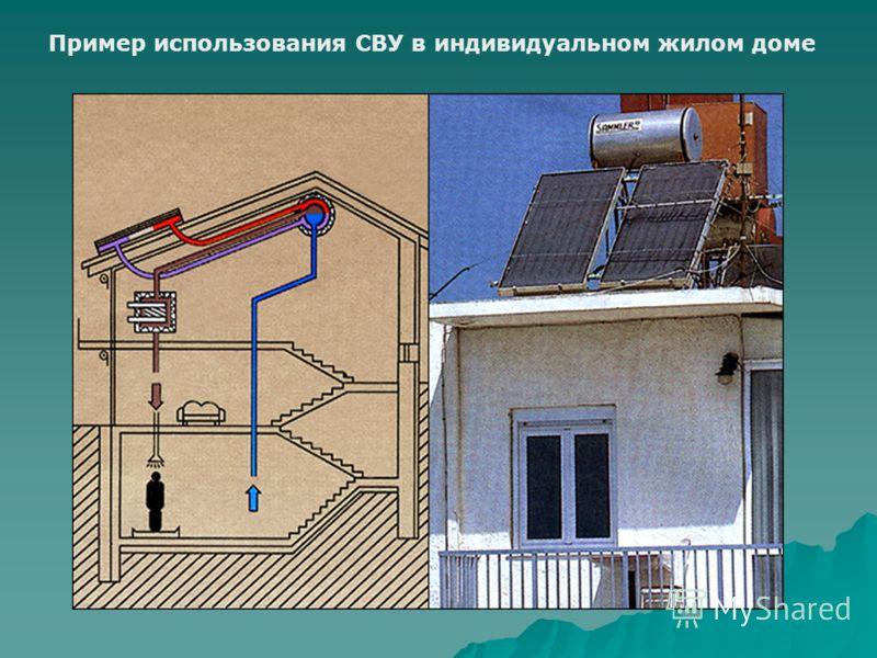 Пример использования СВУ в индивидуальном жилом доме