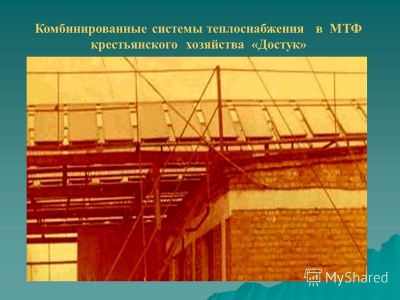 Комбинированные системы теплоснабжения в МТФ крестьянского хозяйства «Достук»