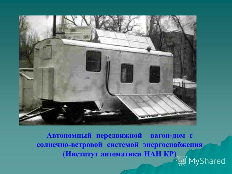 Автономный передвижной вагон-дом с солнечно-ветровой системой энергоснабжения (Институт автоматики НАН КР)