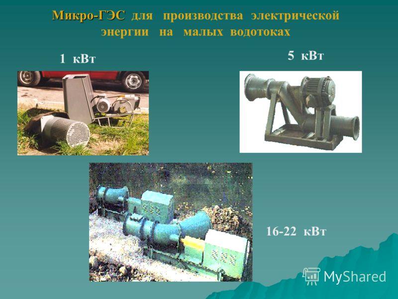Микро-ГЭС Микро-ГЭС для производства электрической энергии на малых водотоках 1 кВт 5 кВт 16-22 кВт