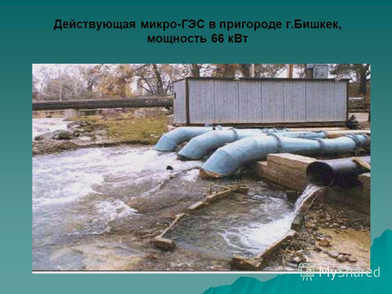 Действующая микро-ГЭС в пригороде г.Бишкек, мощность 66 кВт
