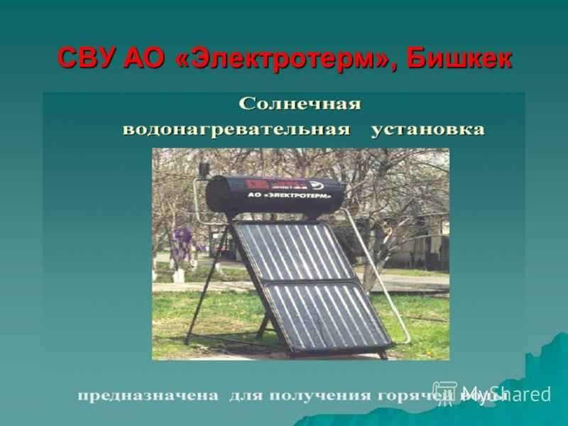 СВУ АО «Электротерм», Бишкек