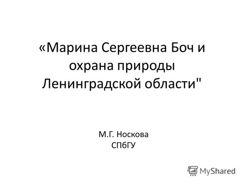 «Марина Сергеевна Боч и охрана природы Ленинградской области М.Г. Носкова СПбГУ