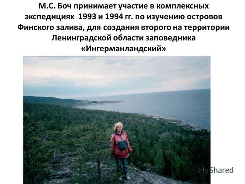 М.С. Боч принимает участие в комплексных экспедициях 1993 и 1994 гг. по изучению островов Финского залива, для создания второго на территории Ленинградской области заповедника «Ингерманландский»