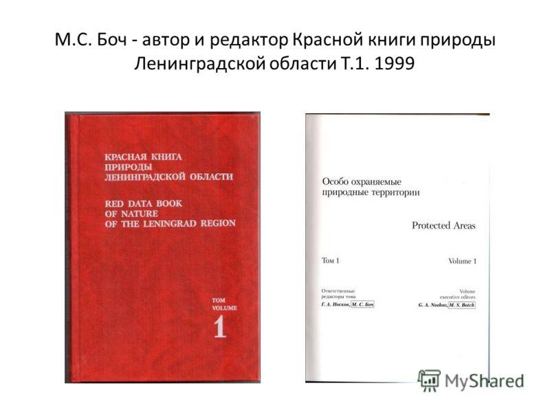 М.С. Боч - автор и редактор Красной книги природы Ленинградской области Т.1. 1999