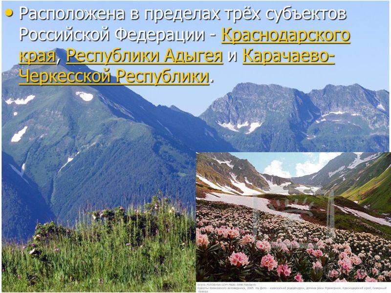 Расположена в пределах трёх субъектов Российской Федерации - Краснодарского края, Республики Адыгея и Карачаево- Черкесской Республики. Расположена в пределах трёх субъектов Российской Федерации - Краснодарского края, Республики Адыгея и Карачаево- Ч