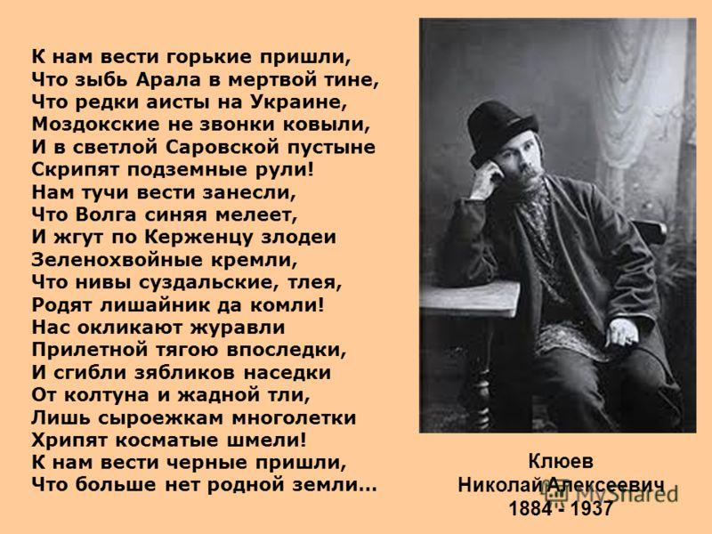 К нам вести горькие пришли, Что зыбь Арала в мертвой тине, Что редки аисты на Украине, Моздокские не звонки ковыли, И в светлой Саровской пустыне Скрипят подземные рули! Нам тучи вести занесли, Что Волга синяя мелеет, И жгут по Керженцу злодеи Зелено