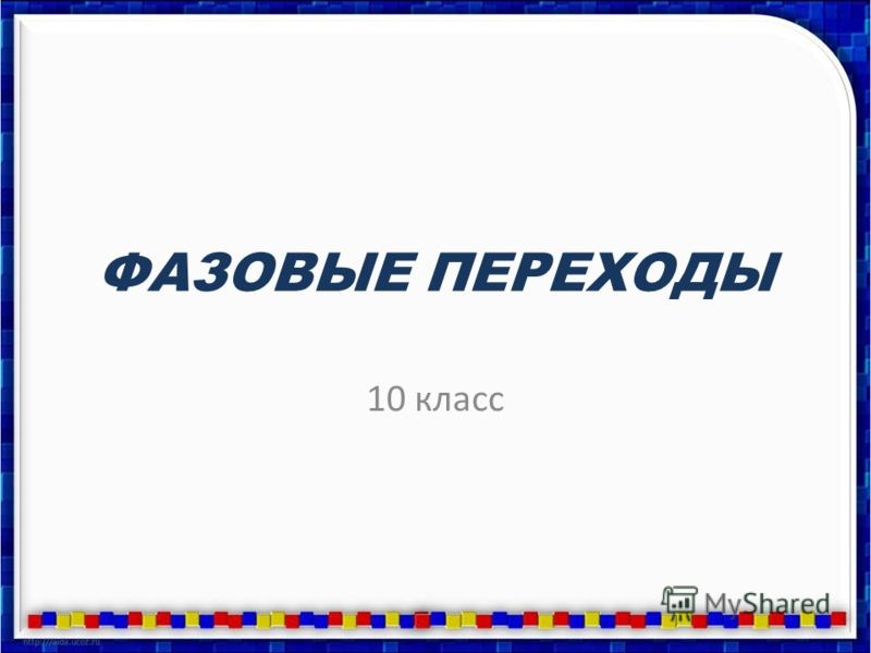 ФАЗОВЫЕ ПЕРЕХОДЫ 10 класс