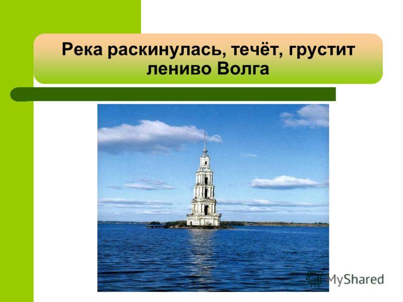 Река раскинулась, течёт, грустит лениво Волга