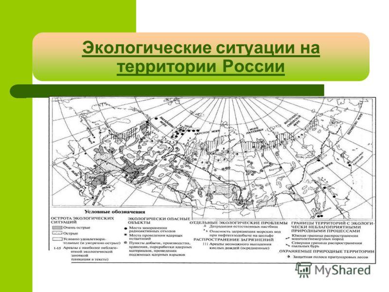 Экологические ситуации на территории России