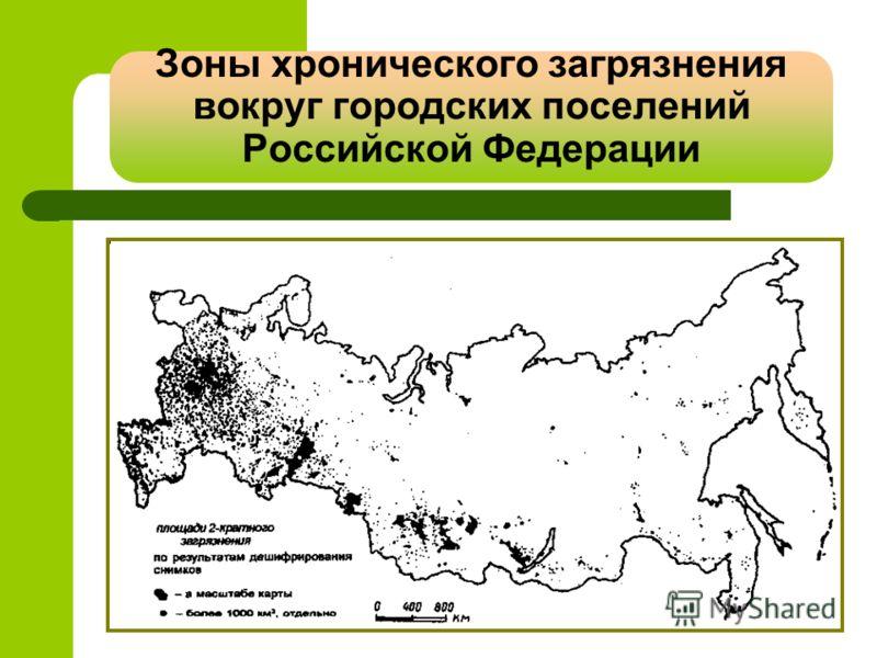 Зоны хронического загрязнения вокруг городских поселений Российской Федерации
