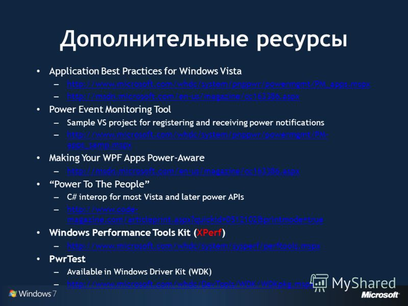 Дополнительные ресурсы Application Best Practices for Windows Vista – http://www.microsoft.com/whdc/system/pnppwr/powermgmt/PM_apps.mspx http://www.microsoft.com/whdc/system/pnppwr/powermgmt/PM_apps.mspx – http://msdn.microsoft.com/en-us/magazine/cc1