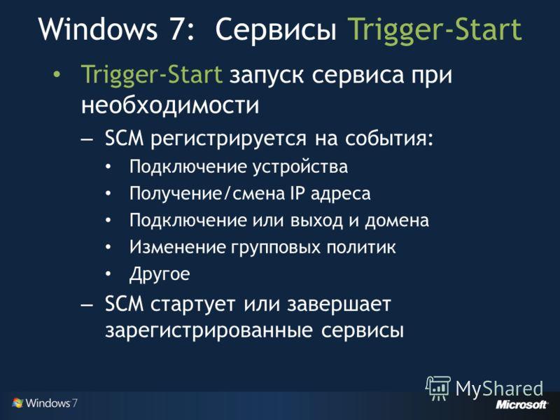 Trigger-Start запуск сервиса при необходимости – SCM регистрируется на события: Подключение устройства Получение/смена IP адреса Подключение или выход и домена Изменение групповых политик Другое – SCM стартует или завершает зарегистрированные сервисы