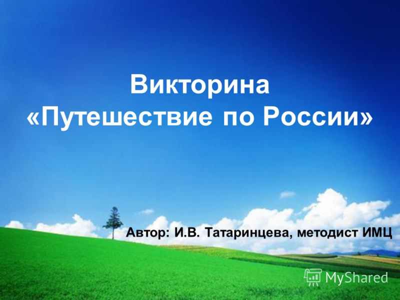 Викторина «Путешествие по России» Автор: И.В. Татаринцева, методист ИМЦ