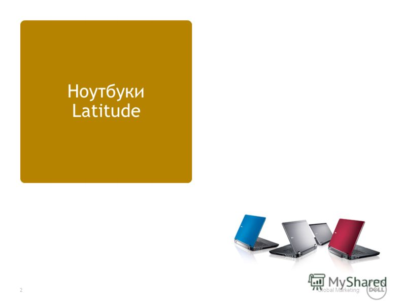 Global Marketing Ноутбуки Latitude 2