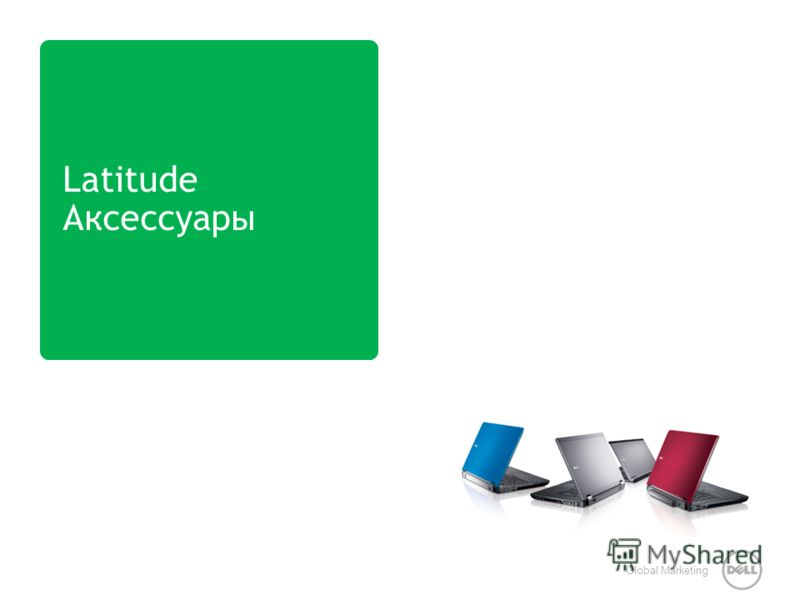 Global Marketing Latitude Аксессуары