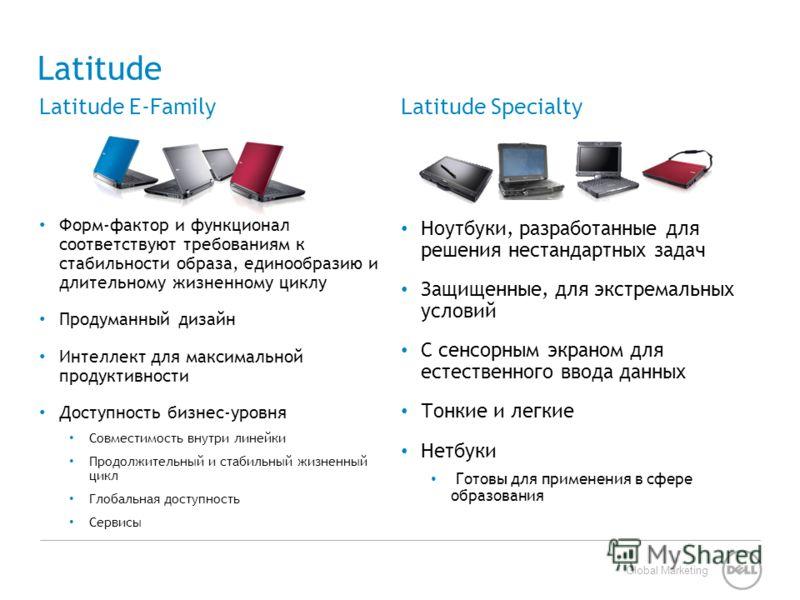 Global Marketing Latitude Latitude Specialty Ноутбуки, разработанные для решения нестандартных задач Защищенные, для экстремальных условий С сенсорным экраном для естественного ввода данных Тонкие и легкие Нетбуки Готовы для применения в сфере образо