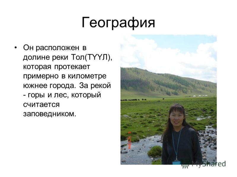 География Он расположен в долине реки Тол(TYYЛ), которая протекает примерно в километре южнее города. За рекой - горы и лес, который считается заповедником.